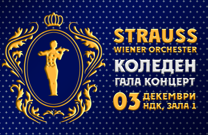 STRAUSS VIENER ORCHESTRA Коледен Галаконцерт, НДК зала 1, 03.12.2021